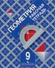 Геометрия 9 кл. Рабочая тетрадь с online поддержкой